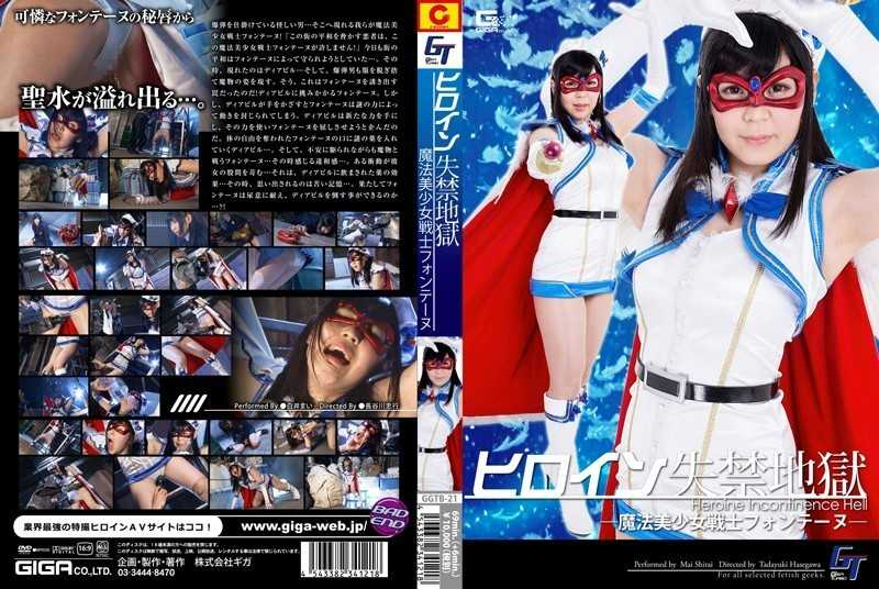 GGTB-21 Heroine Incontinence Hell - Magic Sailor Fontaine - Shirai Mai - Urination, Humiliation
