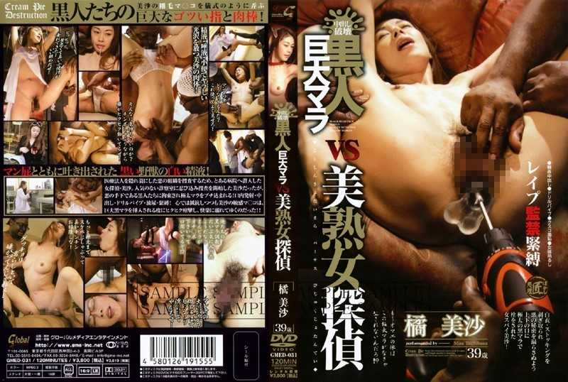 GMED-031 Misa Tachibana Detective VS Beautiful Mature Woman Huge Black Cock - Urination, Digital Mosaic