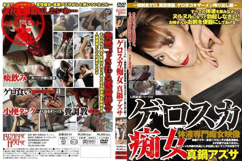 GS-01 Series Forced The Collapse Of Human Food Gero Azusa - Manabe 01 Slut Gerosuka, Urinal Manure, Squeezing Hen Handjob Gero - Slut, Training