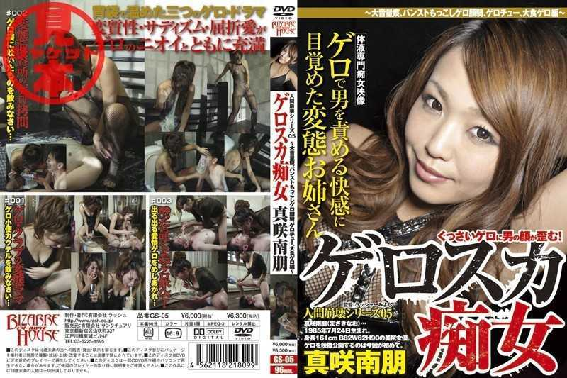 GS-05 Gero Sputum Volume To Large Face Sitting Filthy Tomo Masaki Minami 05 Gerosuka Human Decay Series, Has Co-pantyhose, Gerochu, Macrophages Hen Gero - Scatology, Piss Drinking