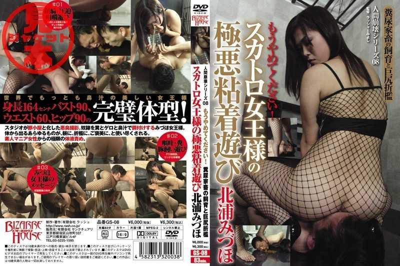 GS-08 Please Stop The Collapse Of The Other 08 Series Man! Mizuho Kitaura Adhesive Villainy Play The Queen Scatology - Training, Slut