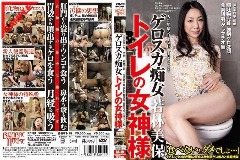 GS-19 Goddess Of Filthy Toilet Gerosuka 16 Human Decay Series - Piss Drinking, Scatology
