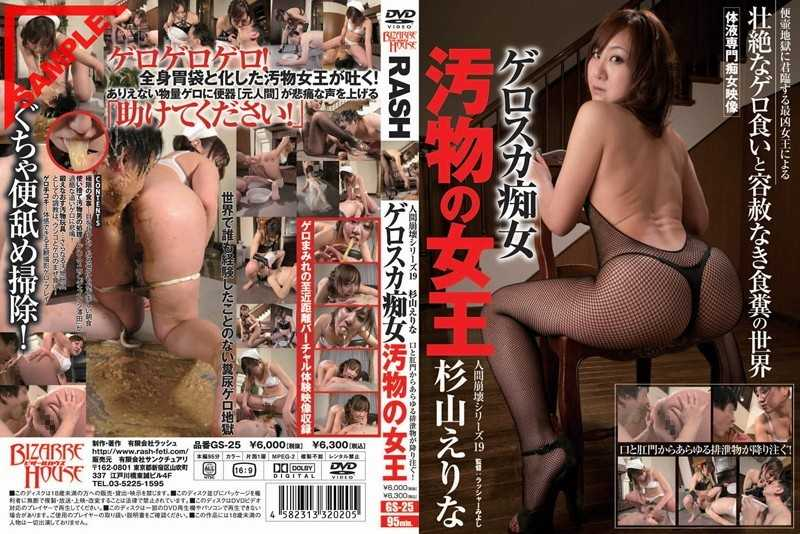 GS-25 Queen Of The Collapse Of Human Filth Slut 19 Gerosuka Series - Scatology, SM