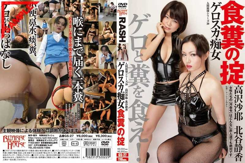 GS-27 Takazawa Saya law, Shizuka Chatan of human dung decay series Filthy 20 Gerosuka - Vomit, Slut