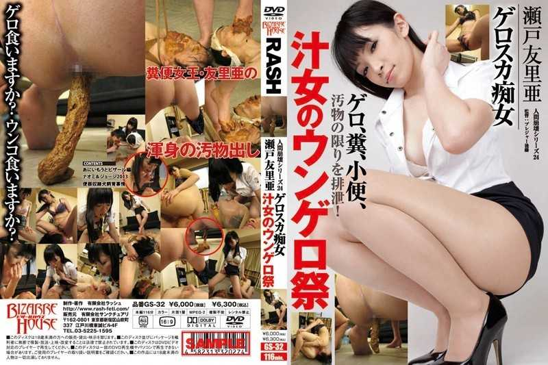 GS-32 Yuria Seto Ungero Festival Of Woman Juice Filthy 24 Gerosuka Human Decay Series - Urination, Scatology
