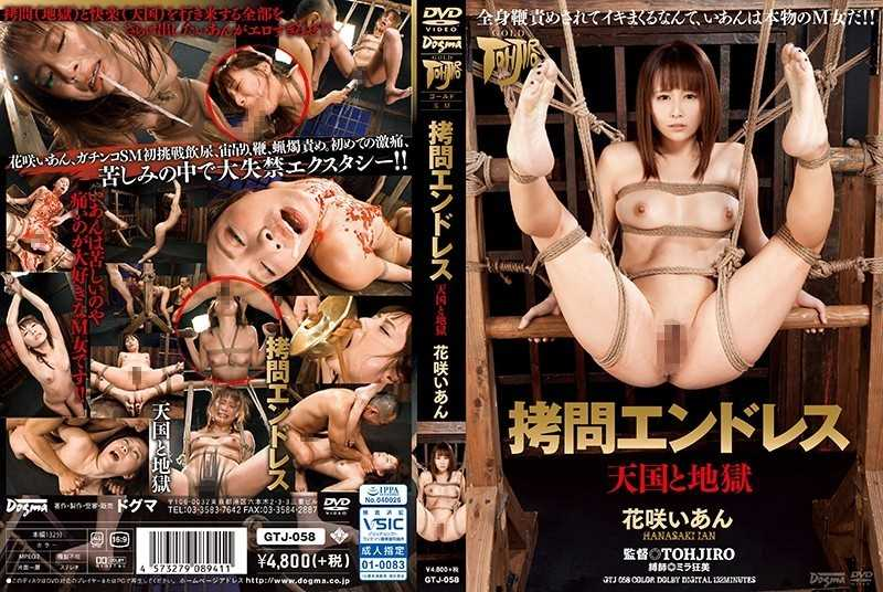 GTJ-058 Torture Endless Hanasaka Ian - Deep Throating, Restraints