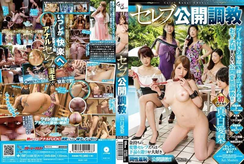 GVG-334 Celebrity Public Torture Pure White Airi - Solowork, Training