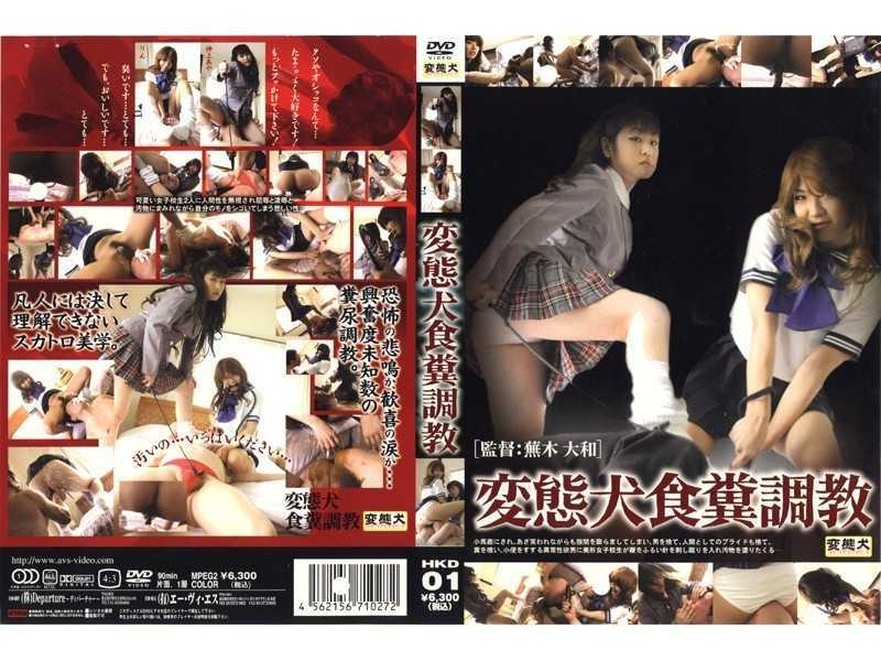 HKD-01 Torture Pervert Dog Dung - School Girls, Defecation