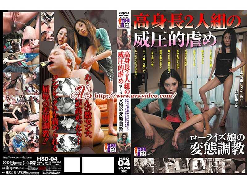 HSD-04 Bullying And Intimidating Two Pairs Of Tall People - Other Fetish, Urination