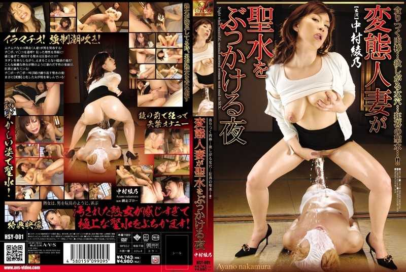HSY-001 Ayano Nakamura Kinky Married Woman Night Dash Of Holy Water - Married Woman, Urination