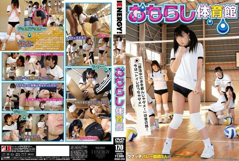 IENE-058 Peeing Gym - Other Students, Girl