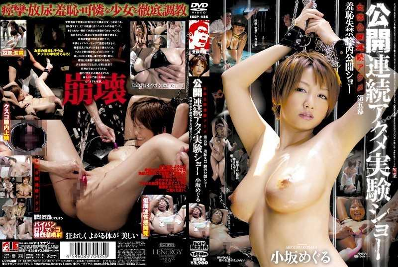IESP-435 Kosaka Curtain Over The Fifth Consecutive Acme Experiment Show The Public - Urination, Titty Fuck