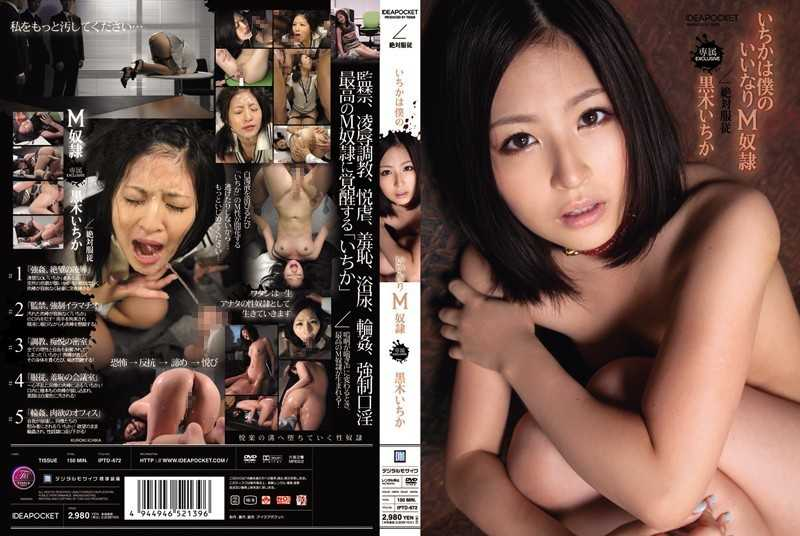 IPTD-672 Kuroki M Ichihate Slave Or One Of My Mercy - Training, Abuse