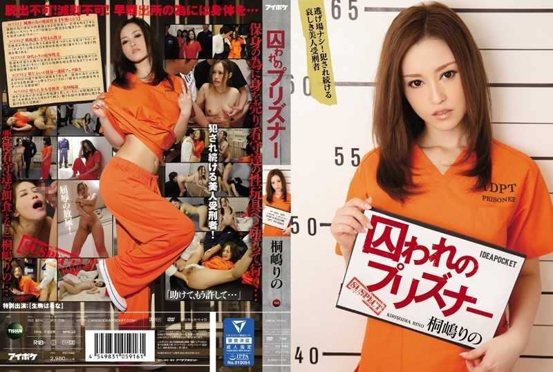 IPZ-779 Prisoner Escape Without Bond!Sorrowful Beauty Inmates Fucked Continue Rino Kirishima Haruna Ikoma - Rape, Urination