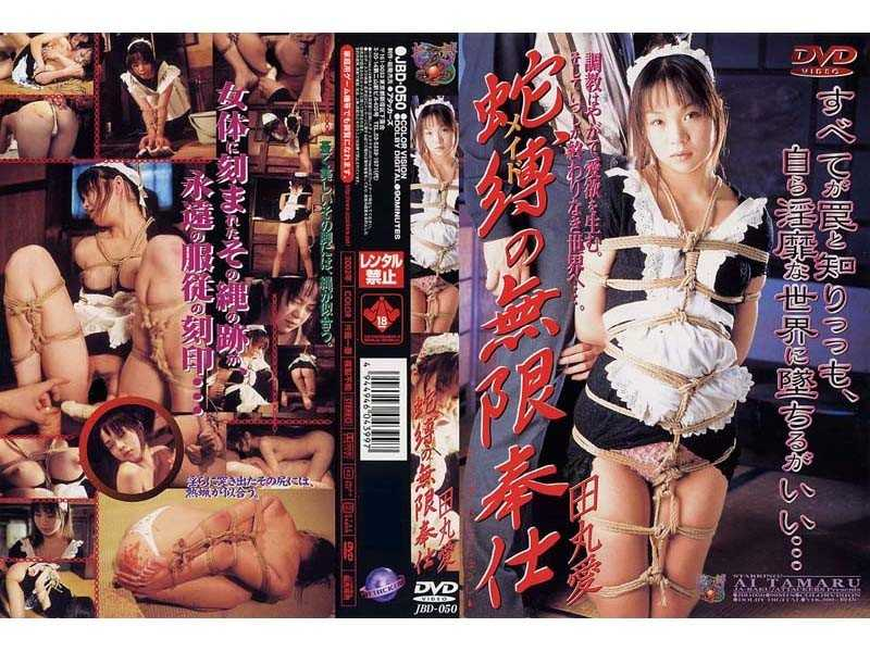 JBD-050 Baku Infinite Snake Maid Service - SM, Urination