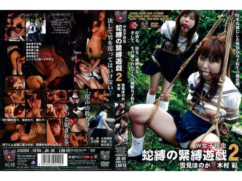 JBD-091 Yu-Gi-Oh Bondage Tied Two Of Snake - Enema, School Girls