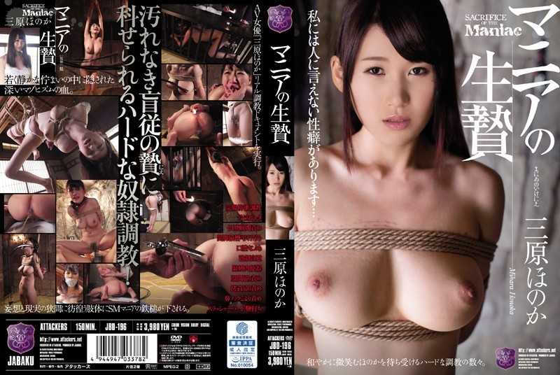 JBD-196 Sacrifice Mihara Faint Of Mania - Restraints, Training
