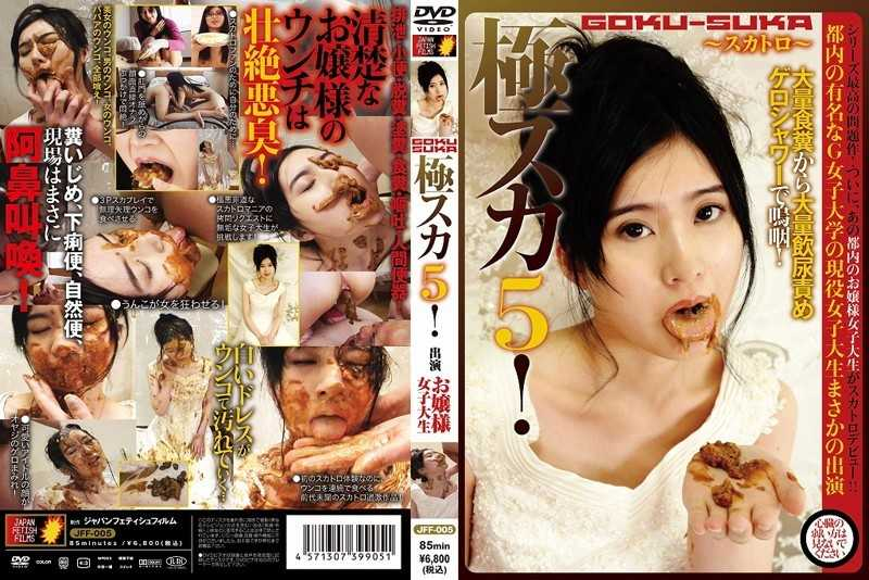 JFF-005 Very Ska! Scat Princess Female College Student 5 - Other Fetish, Scatology