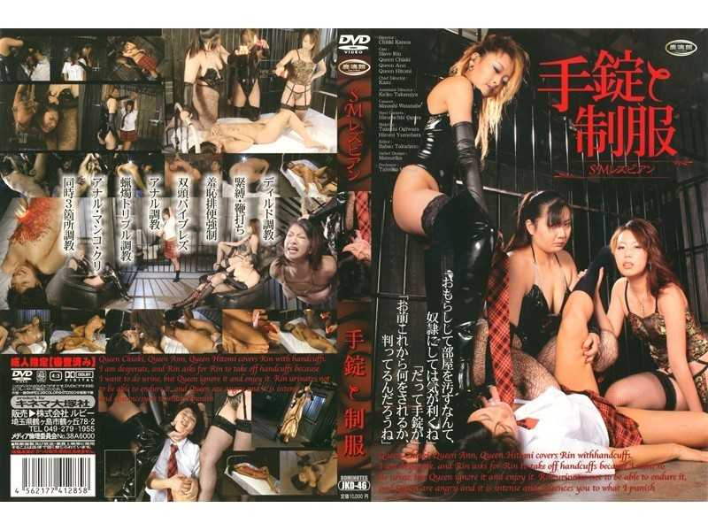 JKD-46 Uniform And Handcuffs Lesbian SM - Restraints, Restraint