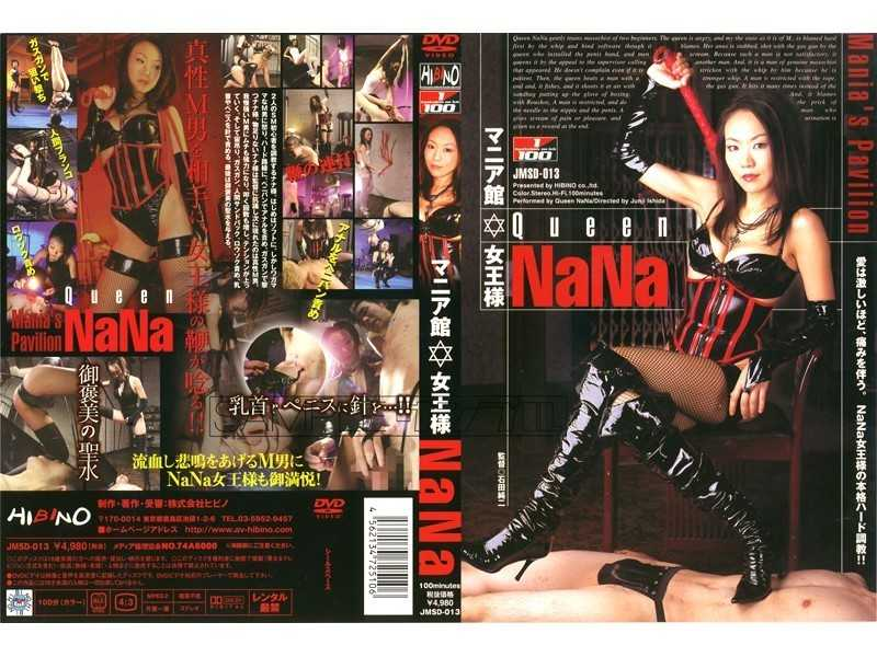 JMSD-013 Queen NaNa Mania ☆ Hall - Urination, SM