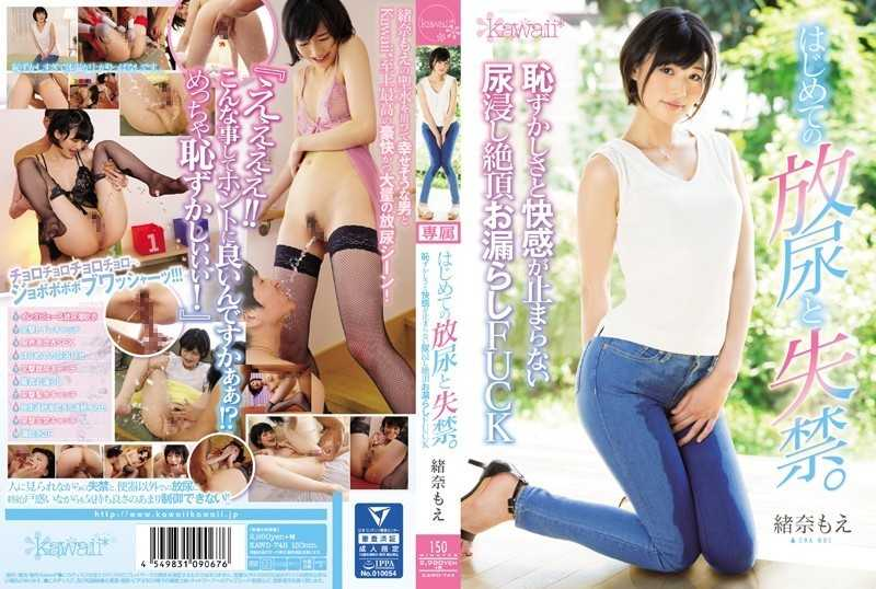 KAWD-745 The First Time Of Urination And Incontinence. It Does Not Stop The Embarrassment And Pleasure Urine Soaked Climax Peeing FUCK Itoguchi奈Moe - Slender, Solowork