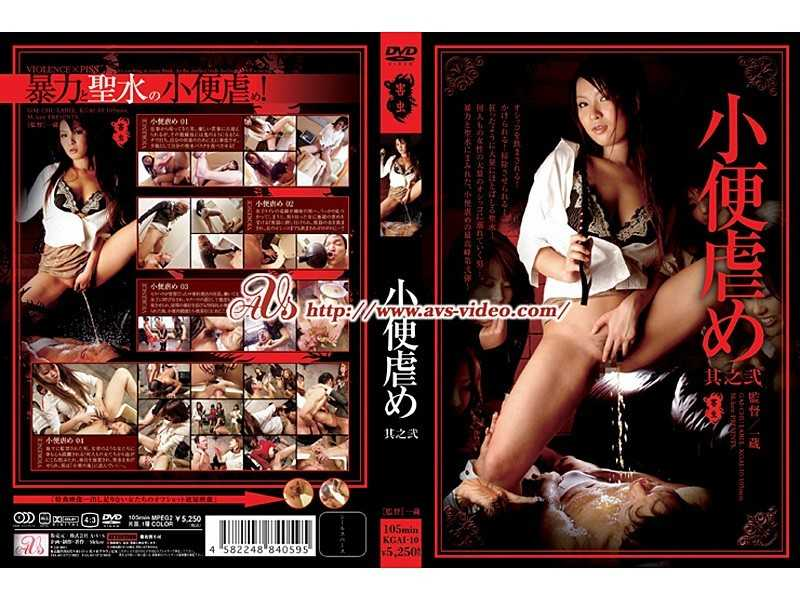 KGAI-10 It 之 Two Piss Bullying - Urination, Piss Drinking