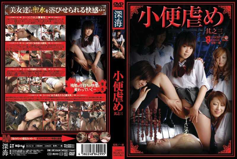 KGAI-15 It 之 Piss Three Bullying - Other Fetish, Piss Drinking