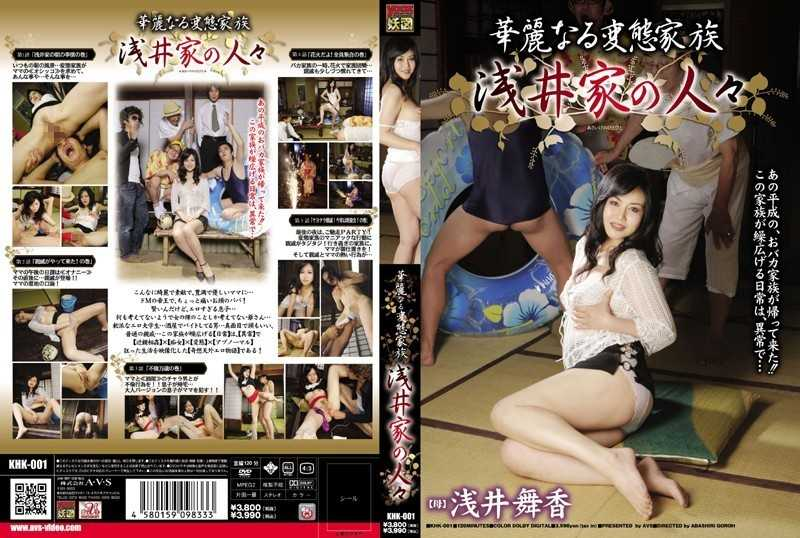 KHK-001 Shallow People Shallow Mica Family House Magnificent Metamorphosis - Urination, Cowgirl