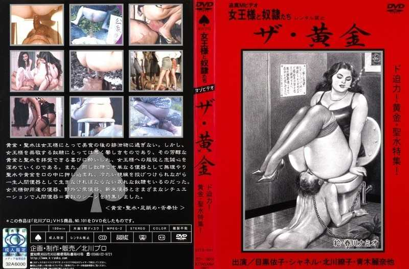 KITD-001 The Golden Queen And Slaves True Adding M Video - Defecation, Scatology