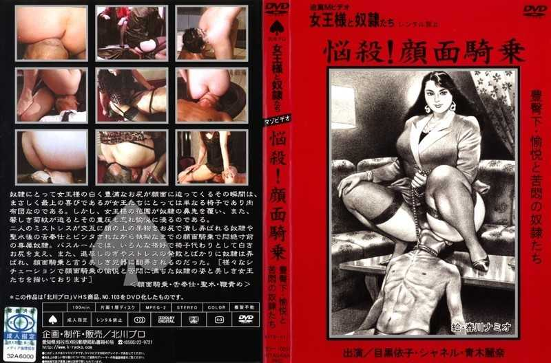 KITD-011 Queen And Slaves Bombshell M Video True Me! Facesitting - Urination, Other Fetish