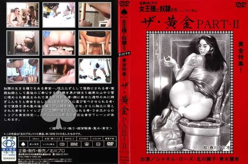 KITD-039 PART-2 The Golden Queen And Slaves True Adding M Video - SM, Defecation