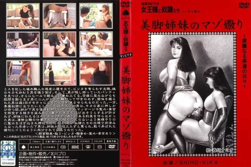 KITD-061 Sisters Torment Masochist Slaves Legs Video True Queen And Add M - Scatology, SM