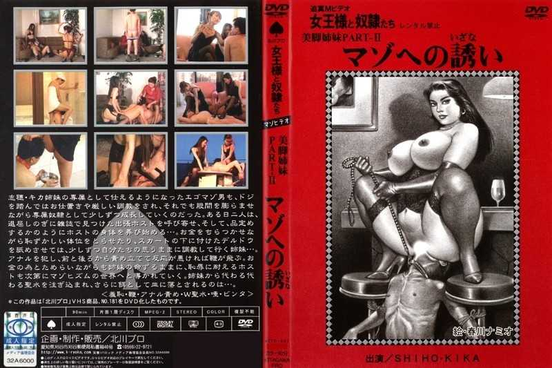 KITD-067 Invitation To The PART-2 Slaves Masochist Sister Queen And Legs Video True Additional M - Urination, Lingerie