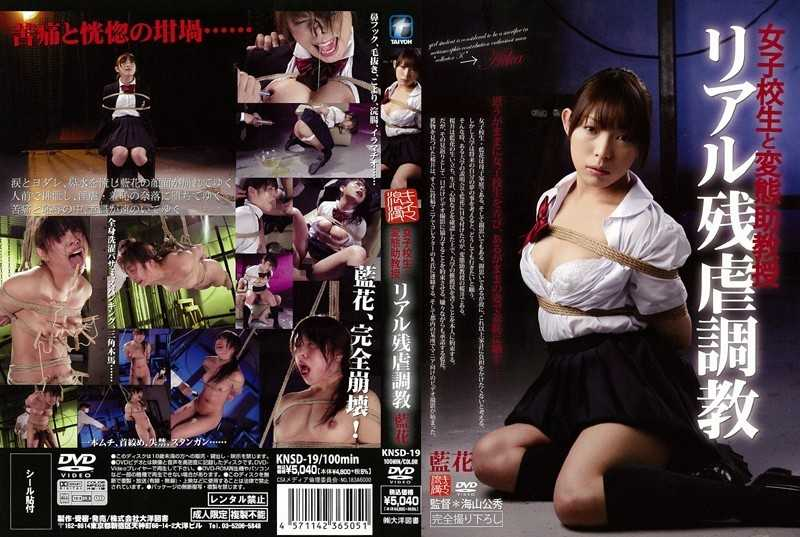 KNSD-19 Aika Real Brutality Torture - Restraints, Sailor Suit