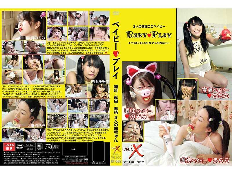 KT-502 3 Babies, Vomiting, And Abuse Dung Play Baby ★ - Other Fetish, Enema