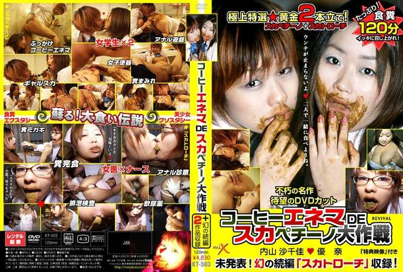 KT-503 DE Sukapechino Daisakusen Coffee Enema - Anal, Coprophagy