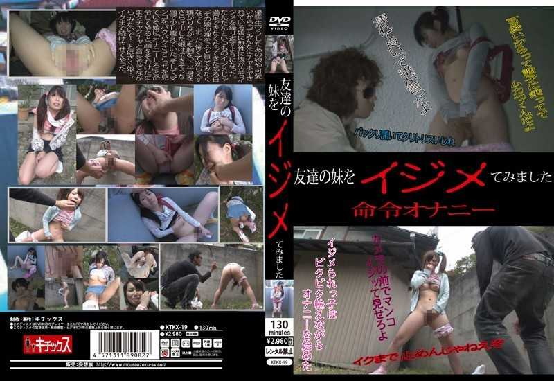 KTKX-019 I Tried To Bully The Younger Sister Of A Friend - Amateur, Urination