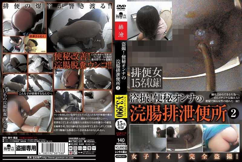 KTMC-011 Caught On Tape! 2 Toilet Woman Enema Excretion Constipation - Enema, Defecation