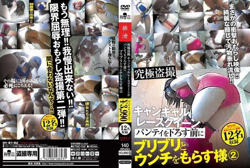 KTMC-019 2 Guests Leak Bli And Plop Before The Ultimate Voyeur Booth Girl Racequeen Panties Down - Defecation, Voyeur