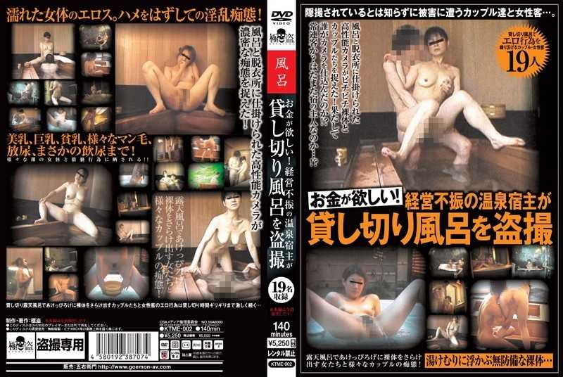 KTME-002 I Want Money.Hot Spring Voyeur Host Of Poor Management Is A Chartered Bath - Cunnilingus, Urination