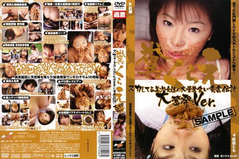 KUSP-022 Golden Legend Ver Funpatsu Large Mass Of Our Beautiful Girl Eating Shit Eat Shit That Ska. - Coprophagy, Scatology
