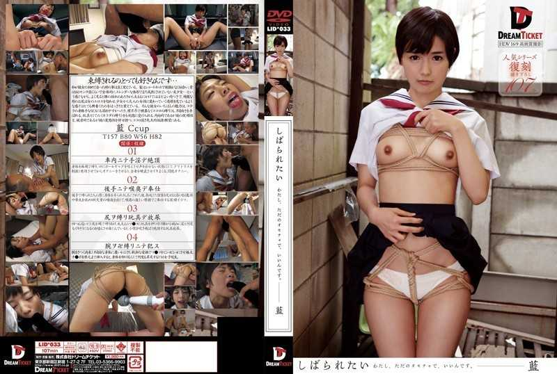 LID-033 Want To Be Bound By Me, Just A Toy, It's Good. Ai Mukai - SM, Sailor Suit