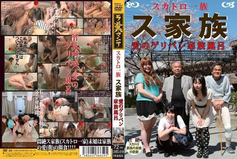LMBS-518 Geriben Family Bath Scatological Clan Database Family Love - Enema, Scatology