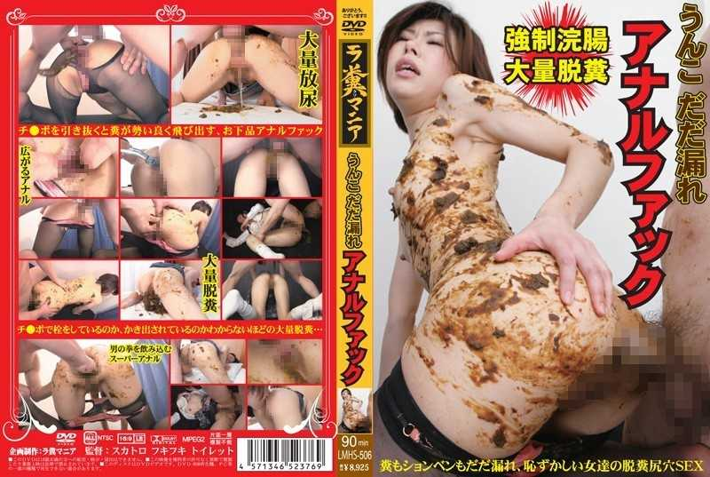 LMHS-506 Anal Shit Leaking Out - Defecation, Urination