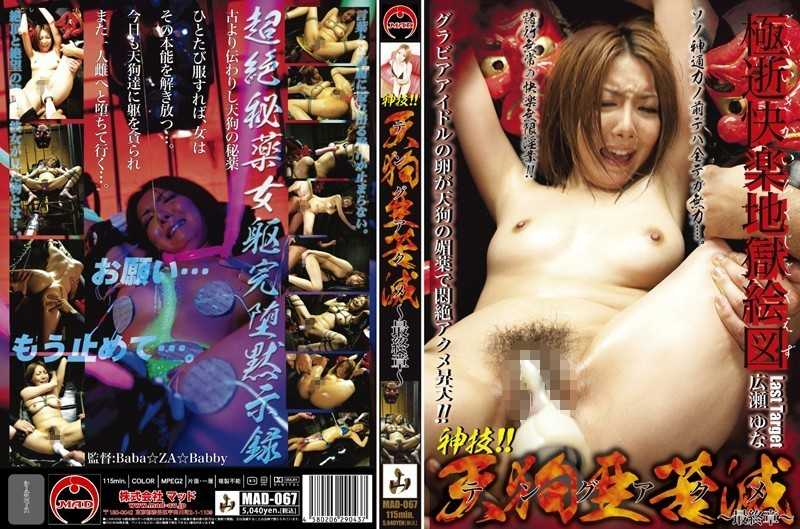 MAD-067 God Moves!! Tengu Bitter Sub-flashing The Final Chapter (Tenguakume) - Electric Massager, Drug