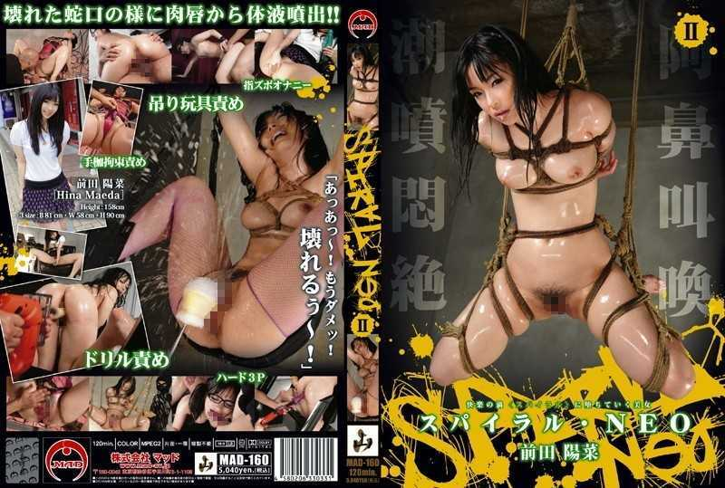 [MAD-160] SPIRAL NEO 2 Squirting SPIRAL 山