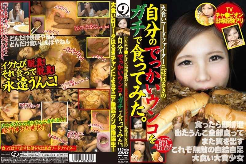 MANQ-005 I Tried For A Living Tend To Their Own Huge Shit On The TV Channel ● Propionate Competed Experience Ali Gluttony Food Fighter Saegusa Haruki. - Tits, Scatology