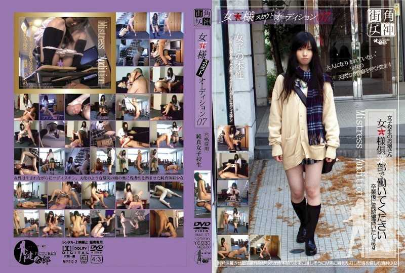 MAS-07 07 Queen Scout Audition - School Girls, SM