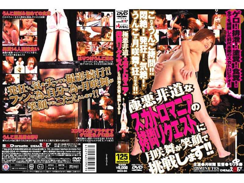 MASD-004 Saki Mon Dance Will Challenge With A Smile To Request Diabolical Torture Of Scatology Mania!! - Coprophagy, Scatology