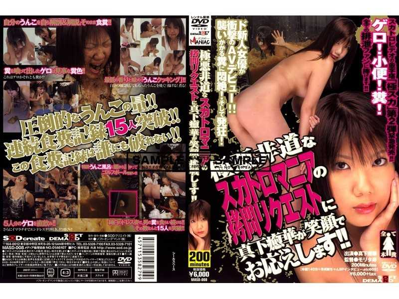 MASD-008 癒華 Will Challenge With A Smile Beneath Request Diabolical Torture Of Scatology Mania!! - Naked Apron, Defecation
